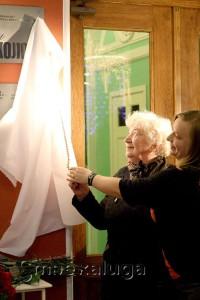 Мать и дочь Александра Плетнёва открывают мемориальную доску калуга