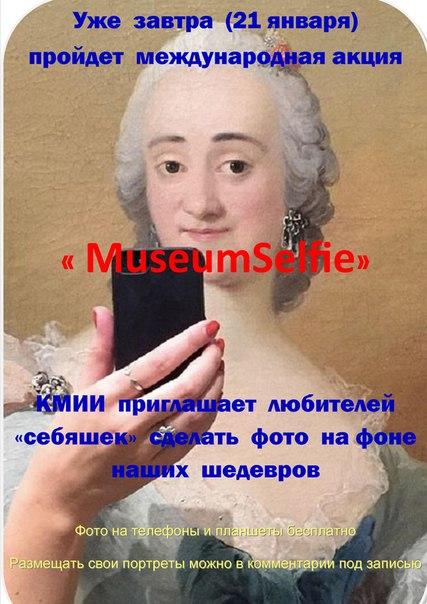 Калужский музей изобразительных искусств примет участие в международной акции «MuseumSelfie»