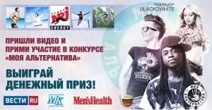 Афиша конкурса-фестиваля москва
