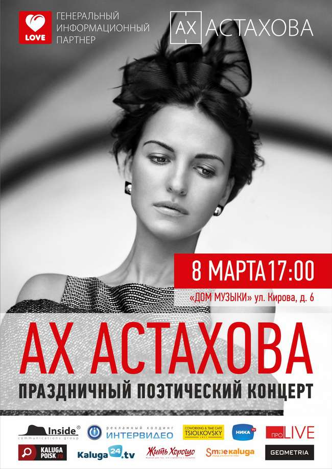 Ирина АСТАХОВА (поэтический вечер) в Калужском Доме музыки