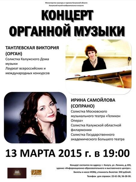 Концерт Органной Музыки в Информационно-образовательный и выставочном центре КМИИ