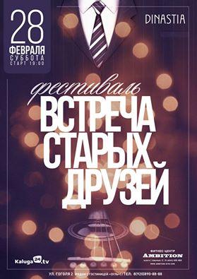 Фестиваль «Встреча старых друзей» в Династии