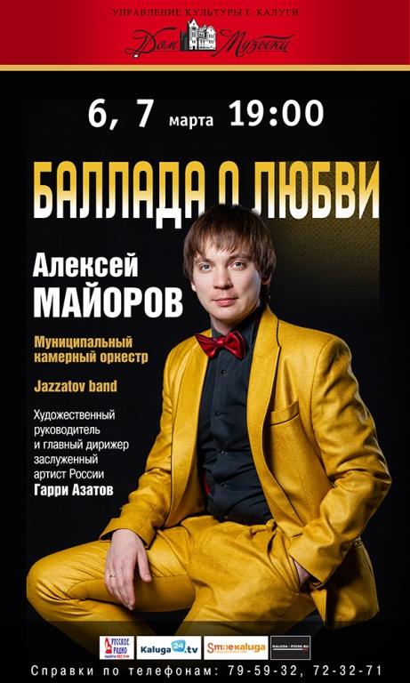 Концерт Алексея МАЙОРОВА в Калужском Доме музыки