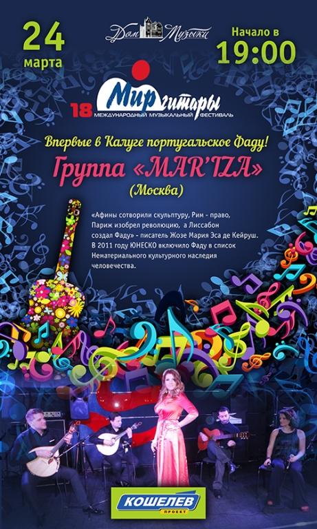 Впервые в Калуге португальское Фаду! Группа «MAR'IZA» (Москва) в Калужском Доме музыки