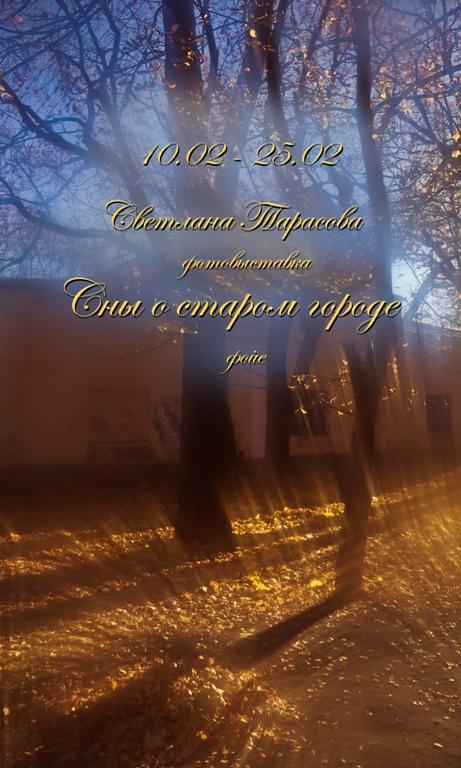 Фотовыставка «Сны о старом городе» в фойе Калужского Дома музыки
