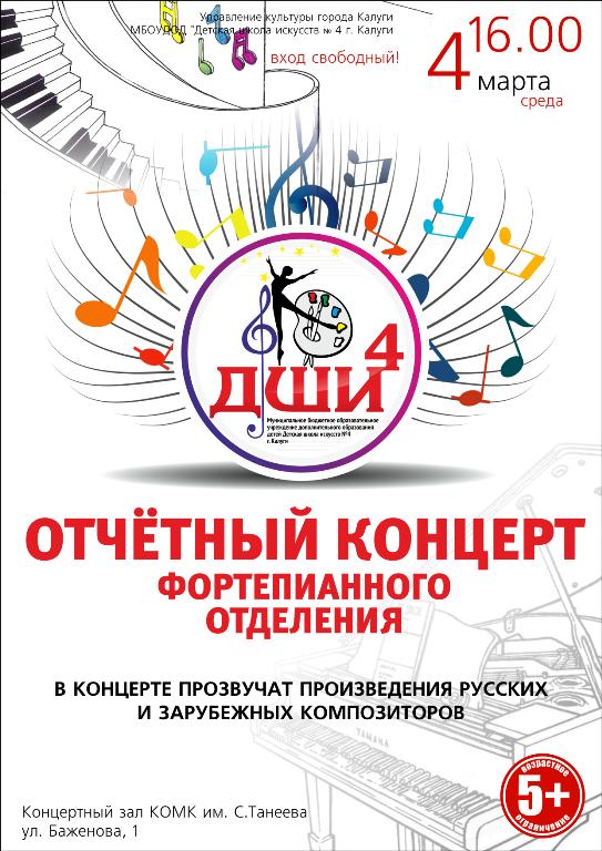 Отчетный концерт фортепианного отделения детской школы искусств № 4 в концертном зале КОМК им. С. И. Танеева