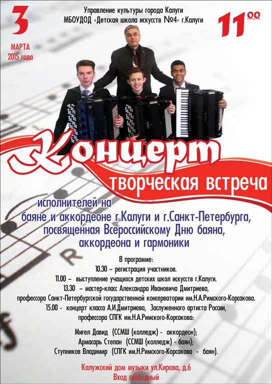 В Калуге пройдёт творческая встреча, посвящённая Всероссийскому дню баяна, аккордеона и гармоники