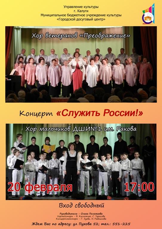 Концерт «Служить России!» в Городском досуговом центре
