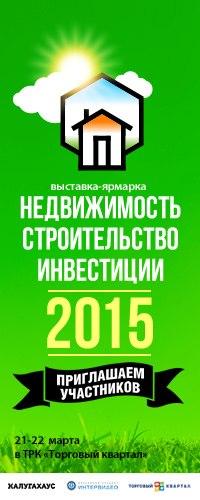 Весенняя выставка-ярмарка недвижимости Калугахаус 2015