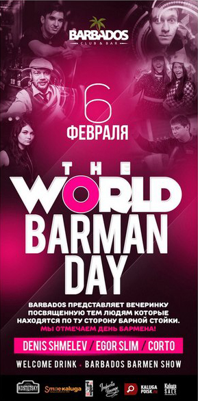 «THE WORLD BARMAN DAY» в BARBADOS CLUB