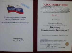 Удостоверение Константина Баранова калуга