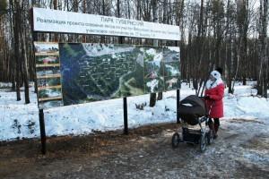 """На территории будущего парка """"Губернский"""" калуга"""