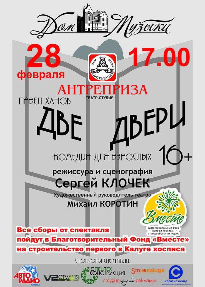 Комедия для взрослых «Две двери» (театр-студия «Антреприза») в Калужском Доме музыки