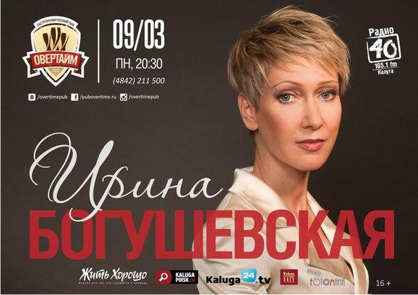 Ирина Богушевская в пабе Овертайм