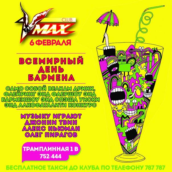 Всемирный День Бармена в VMAX CLUB