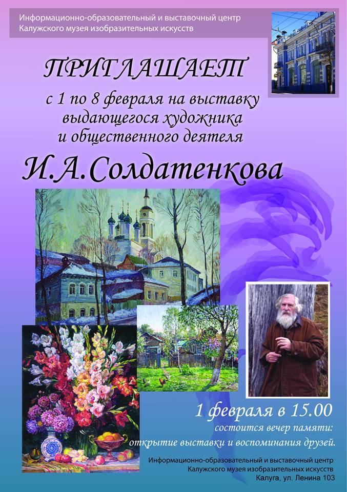 Выставка памяти И. А. Солдатенкова в галерее Калужского музея изобразительных искусств