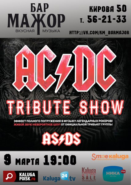 AC/DC TRIBUTE SHOW в баре МАЖОР