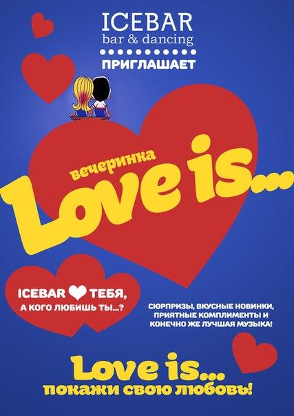 Вечеринка «Love is…» в ICE BAR