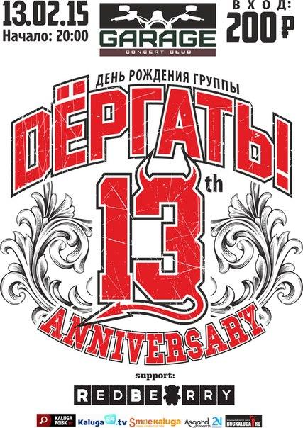 13 лет Dёргать! в Калуге