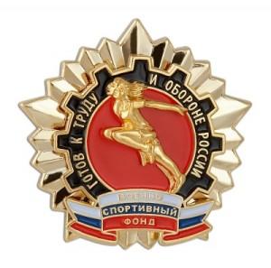 Значок ГТО СССР калуга