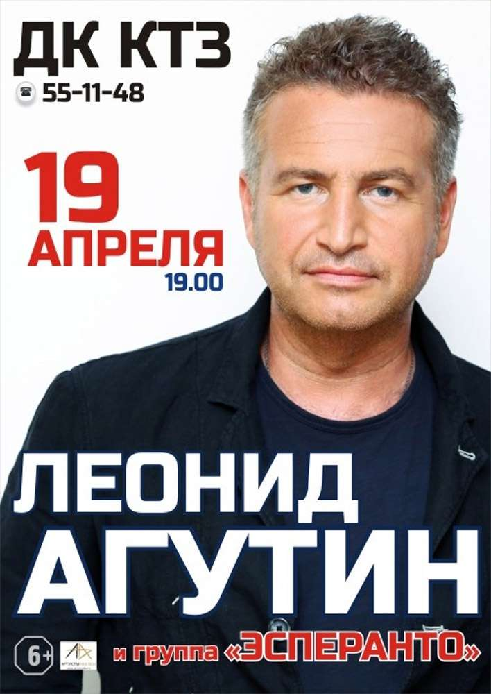 Леонид Агутин в ДК КТЗ