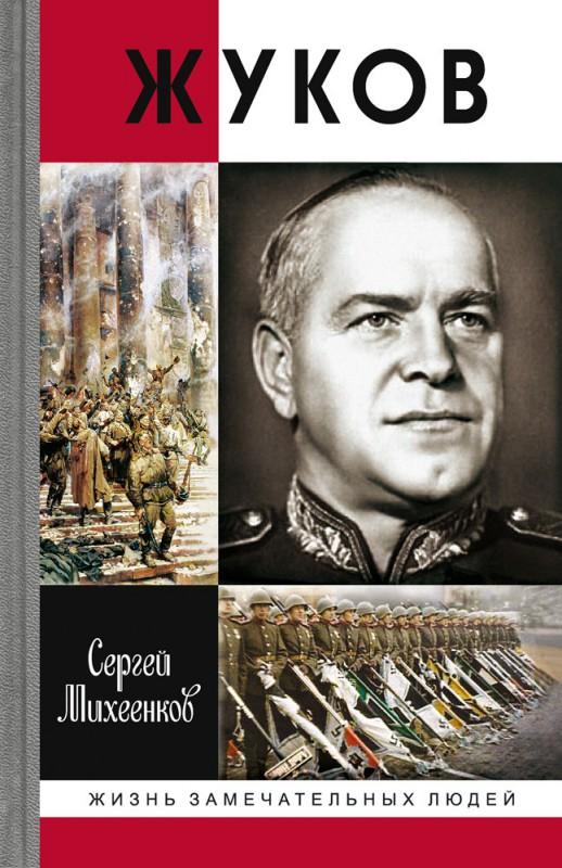 В Москве вышла книга тарусского писателя Сергея Михеенкова, посвящённая маршалу Жукову