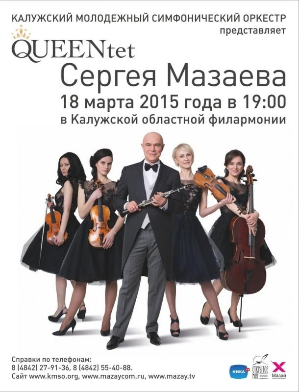 QUEENtet Сергея Мазаева в Калужской областной филармонии