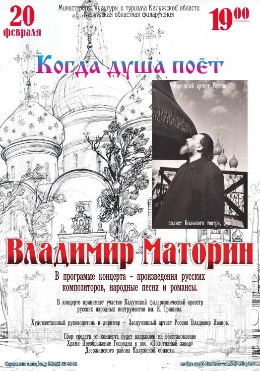 Владимир Маторин «Когда душа поет» в Калужской областной филармонии