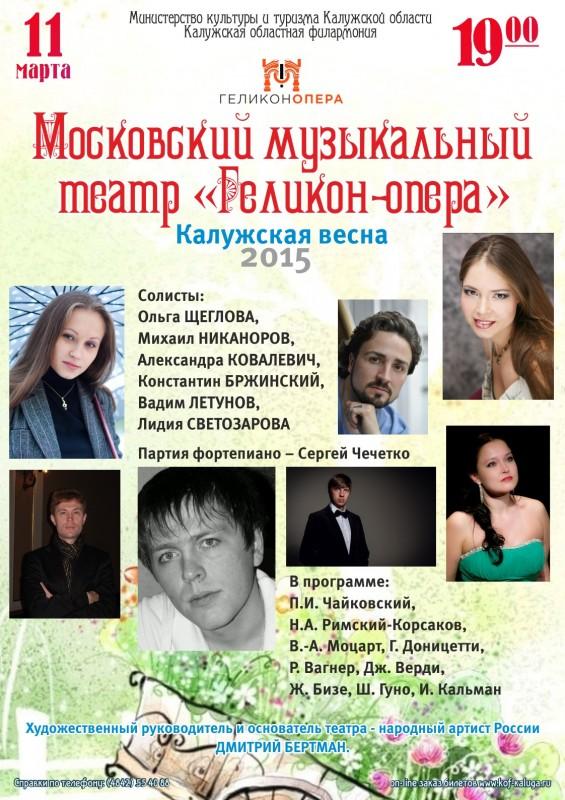 Московский музыкальный театр «Геликон-опера» в Калужской областной филармонии