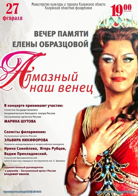 Вечер памяти Елены Образцовой в Калужской областной филармонии