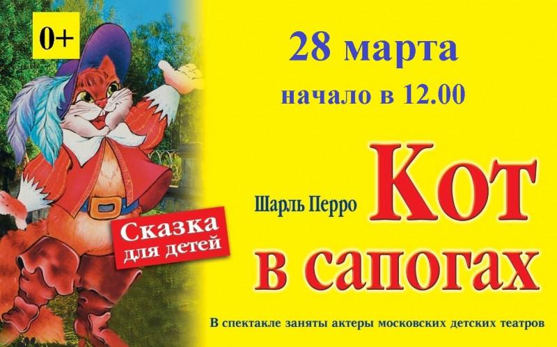 «Кот в сапогах» — сказка для детей в Калужской областной филармонии