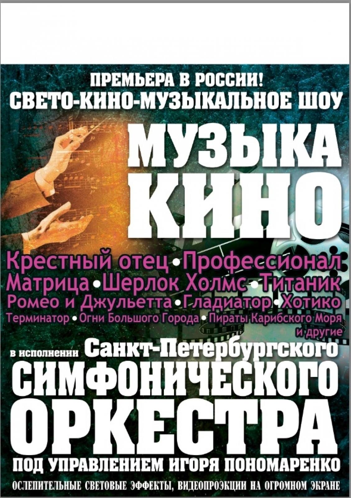 Санкт-Петербургский симфонический оркестр в ДК КТЗ