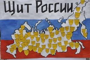 """Акция """"Щит России"""" в калуге"""