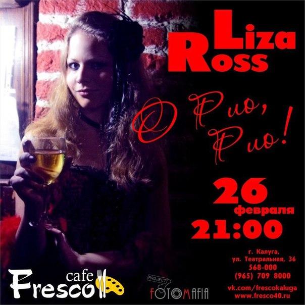 Лизы Росс в кафе Fresco