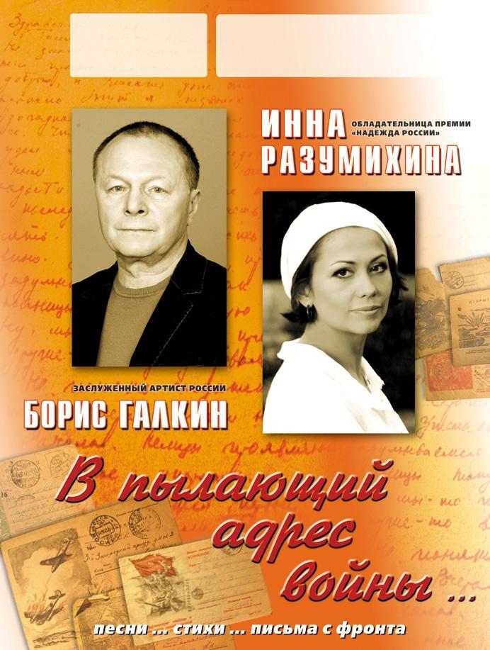 Проект «Актёрский поезд» (в концертном зале КОМК им. С. И. Танеева)