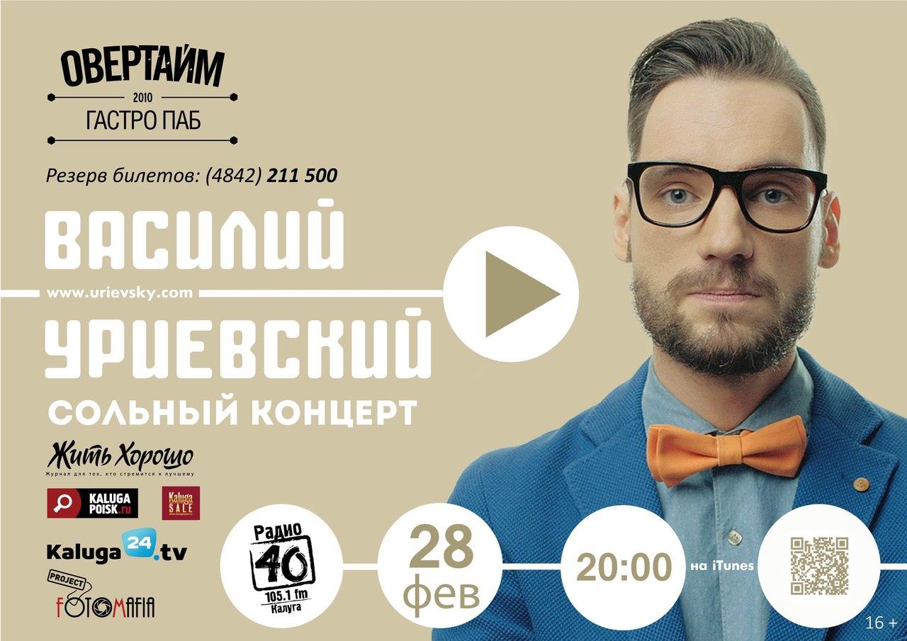 Сольный концерт Василия Уриевского в пабе Овертайм