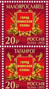 Малоярославец появится на почтовой марке