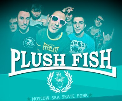 PLUSH FISH в баре ДИКИЙ ЕНОТ!