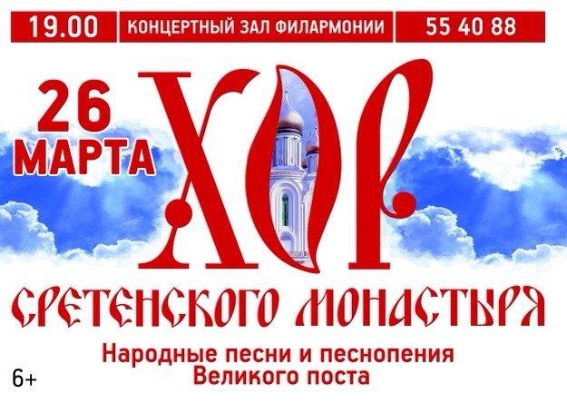 Хор Сретенского монастыря в Калужской областной филармонии