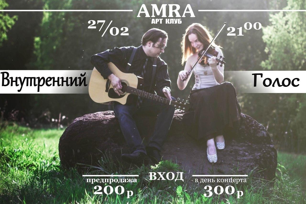 «Внутренний голос» в арт-клубе AmRa