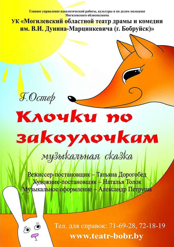 Спектакль «КЛОЧКИ ПО ЗАКОУЛОЧКАМ» в Калужском театре юного зрителя