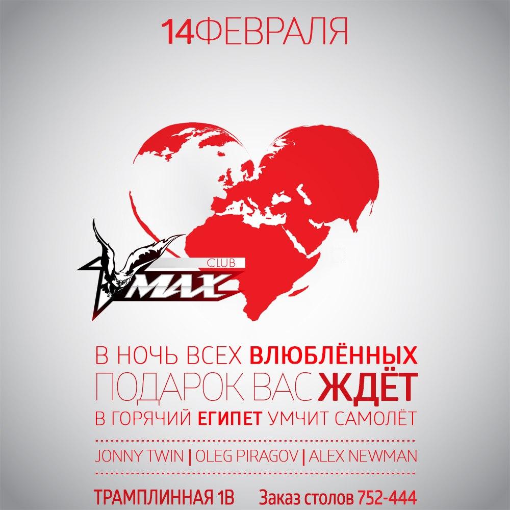 День всех влюблённых в VMAX CLUB