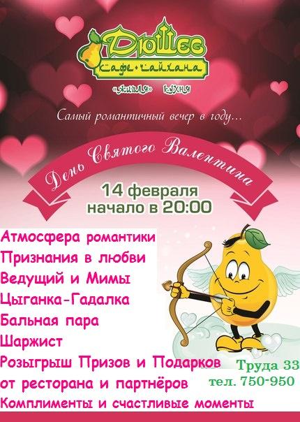 День Святого Валентина в кафе-чайхана «Дюшес»