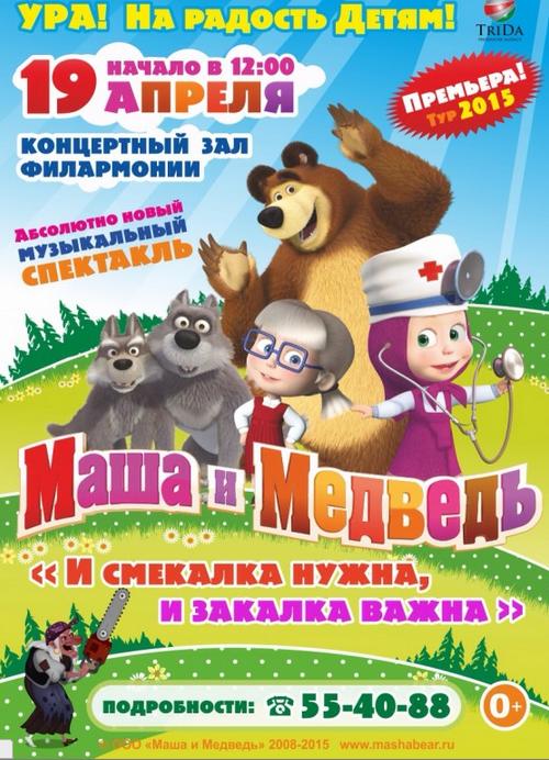Музыкальный спектакль «Маша и Медведь» в Калужской областной филармонии