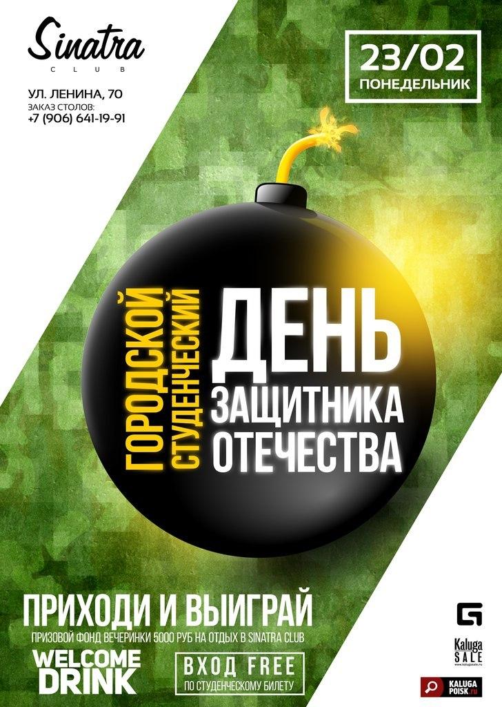 Городской Студенческий День Защитника Отечества