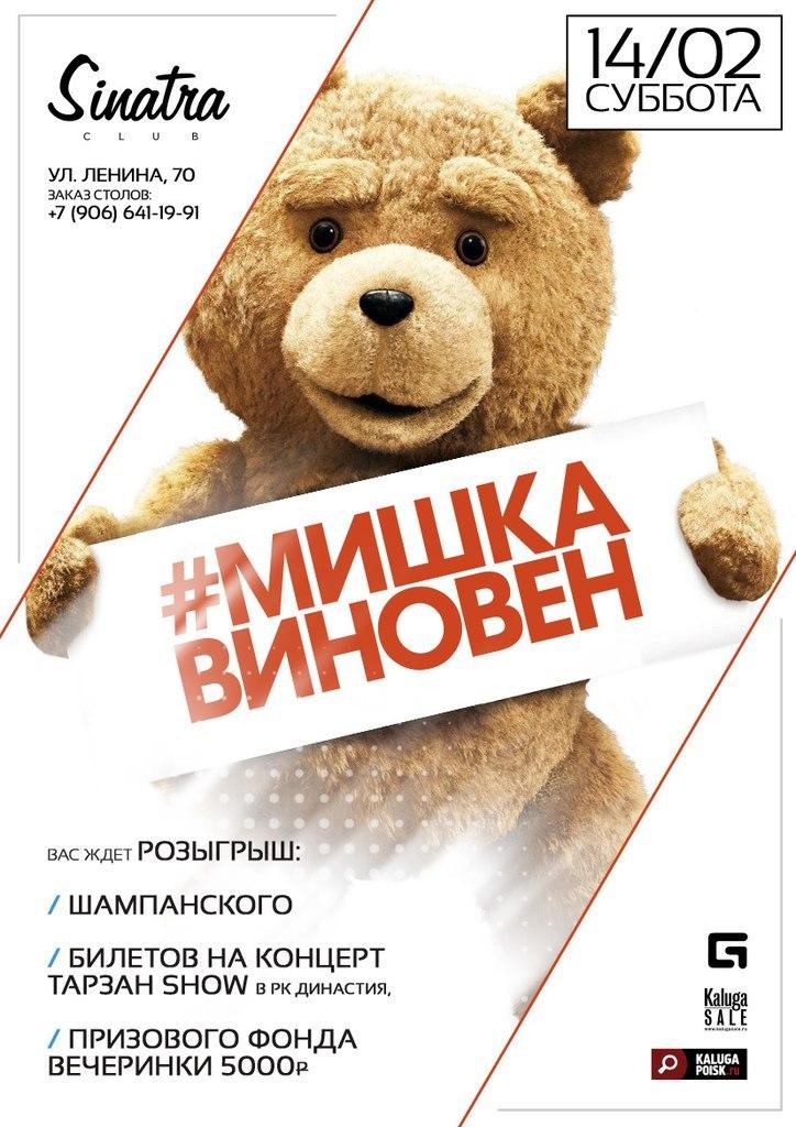 TEDDY BEAR GUILTY @ Sinatra Club Kaluga
