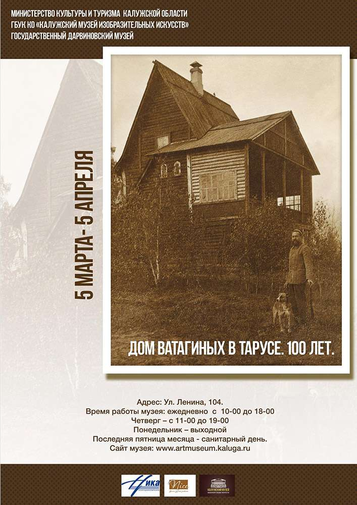 Выставка «Дом Ватагиных в Тарусе. 100 лет» в Калужском музее изобразительных искусств