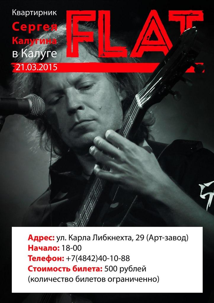 Квартирник Сергея Калугина на FLAT