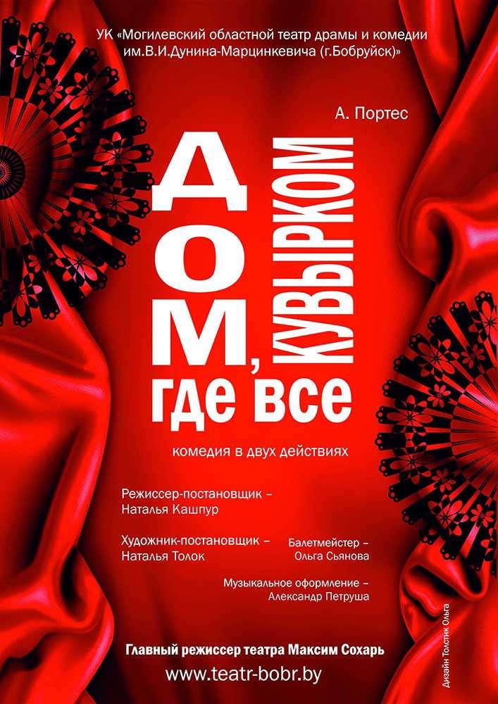 Спектакль «ДОМ, ГДЕ ВСЕ КУВЫРКОМ» в Калужском театре юного зрителя