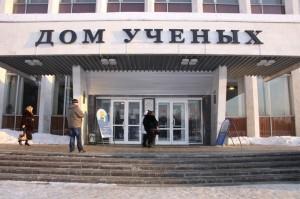 Дом учёный в Обнинске калуга